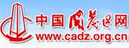 中国开发区协会