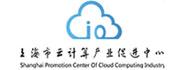 上海市云计算产业促进中心
