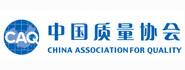 中国质量协会
