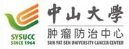 中山大学肿瘤防治中心