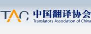 中国翻译协会
