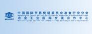 中国国中国国际贸易促进委员会冶金行业分会