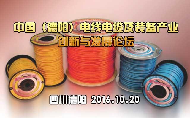 2016中国(德阳)电线电缆及装备产业创新与发展论坛