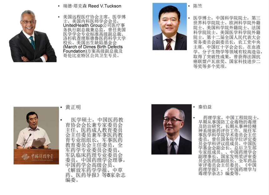 2016第三届中国国际远程医疗峰会