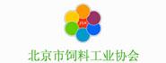 北京市饲料工业协会