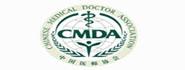 中国医师协会(CMDA)
