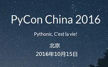 PyConChina2016(北京)