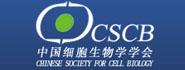 中国细胞生物学学会