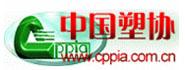 中国塑料加工工业协会教育与培训委员会