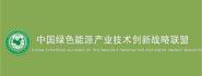 中国绿色能源产业技术创新战略联盟