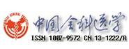 中国全科医学杂志社
