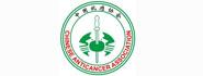 中国抗癌协会肿瘤介入学专业委员会