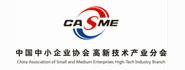中国中小企业协会高新技术产业分会