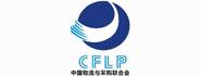 中国物流与采购联合会危化品物流分会