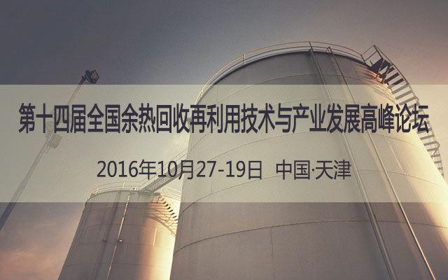 第十四届全国余热回收再利用技术与产业发展高峰论坛