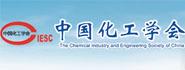 中国化工学会煤化工专委会