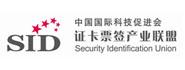 中国国际科技促进会证卡票签产业联盟