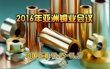 2016年亚洲铜业会议