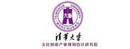 清华大学国家文化产业研究中心