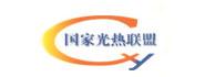 国家太阳能光热产业技术创新战略联盟