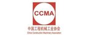 中国工程机械工业协会维修及再制造分会