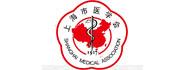 上海市医学会消化系病专科分会