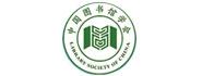 中国图书馆学会高等学校图书馆分会