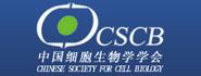 中国细胞生物学会