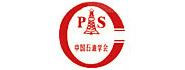 中国石油学会石油经济专业委员会
