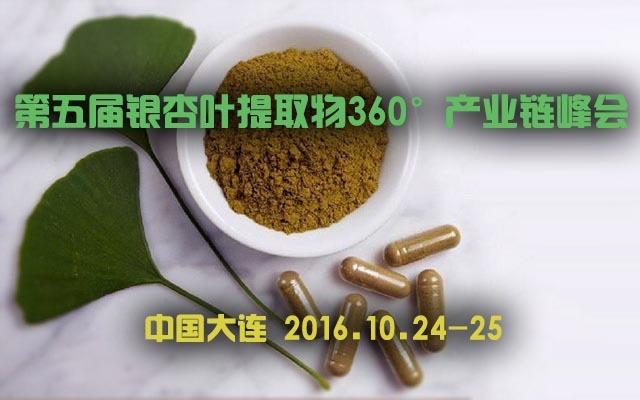 2016第五届银杏叶提取物360°产业链峰会