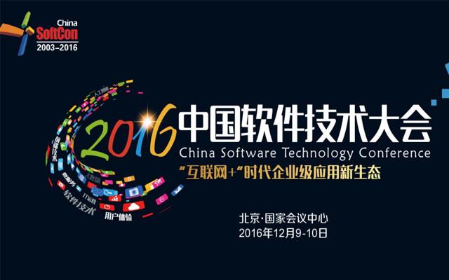 2016中国软件技术大会