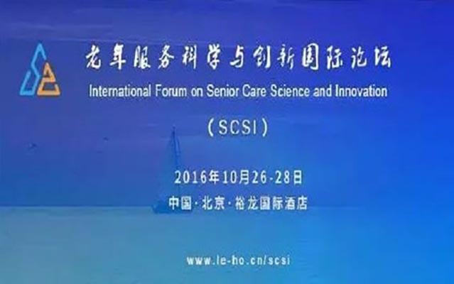 2016第二届老年服务科学与创新国际论坛
