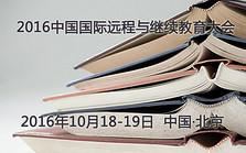 2016中国国际远程与继续教育大会