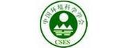 中国环境科学学会核安全与辐射环境安全专业委员会