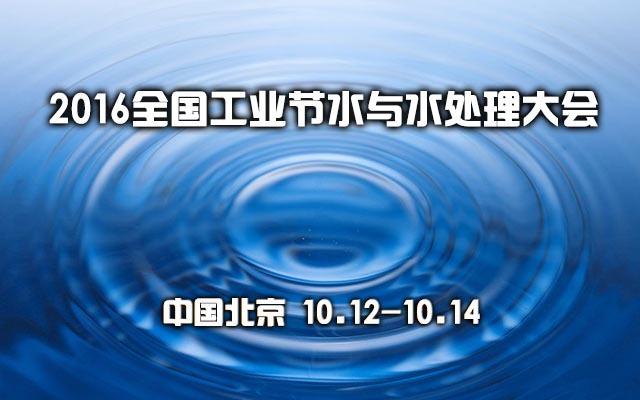2016全国工业节水与水处理大会