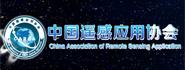 中国遥感应用协会