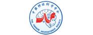 中国神经科学学会