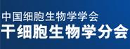 中国细胞生物学学会干细胞生物学分会