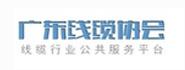 广东省电线电缆行业协会