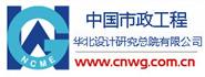 中国市政工程华北设计研究总院有限公司