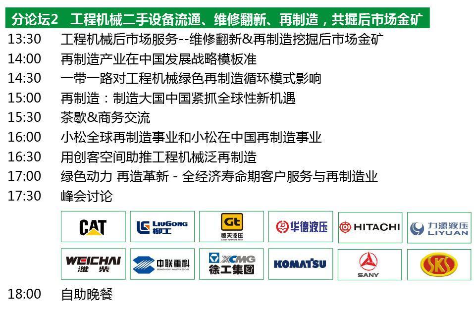 2016亚太再制造合作峰会(APRC)
