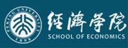 北京大学经济学院