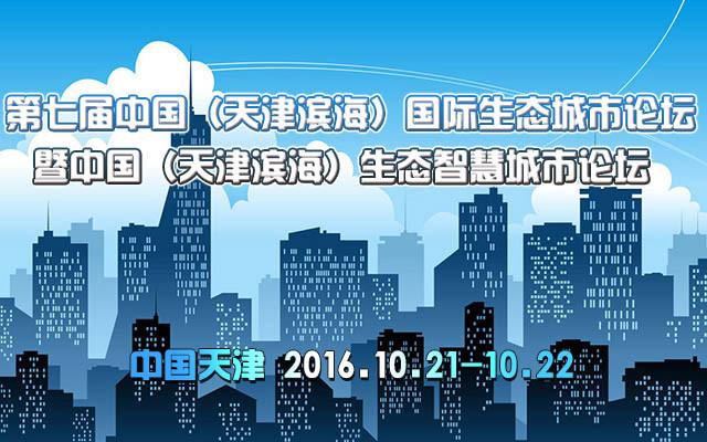 第七届中国(天津滨海)国际生态城市论坛暨中国(天津滨海)生态智慧城市论坛