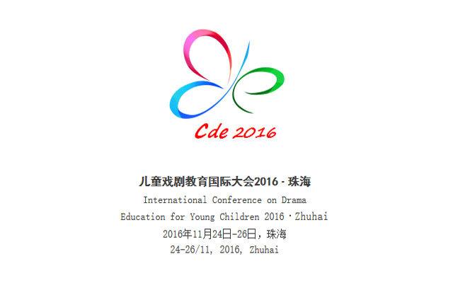 2016儿童戏剧教育国际大会·珠海