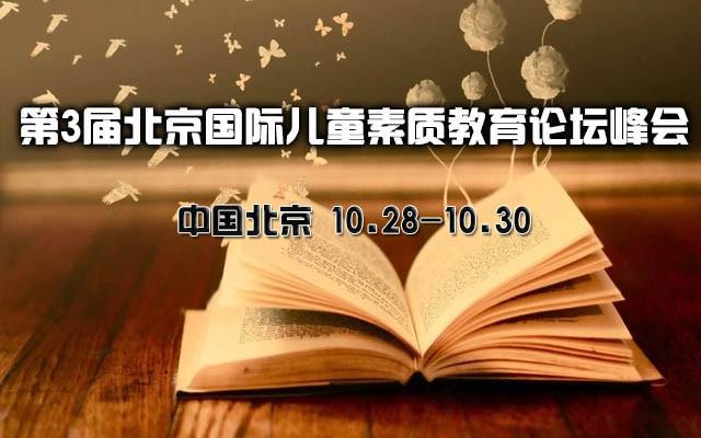 2016年第3届北京国际儿童素质教育论坛峰会