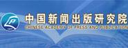 中国新闻出版研究院