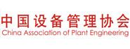 中国设备管理协会玻璃行业装备发展中心