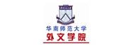 华南师范大学外国语言文化学院