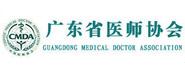 广东省医师协会妇产科医师分会