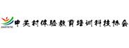 中关村体验教育培训科技协会